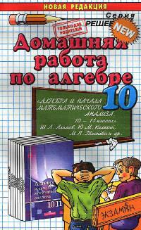 ГДЗ Алгебра 10 класс Колягин