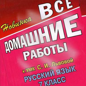 ГДЗ по русскому 7 класс Львова