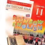Английский язык 11 класс Афанасьева Базовый уровень, 2016
