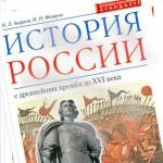 История России 6 класс Андреев