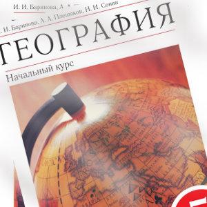 ГДЗ География 5 класс Баринова читать онлайн