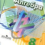 Читать Алгебра 8 класс Дорофеев Суворова 2016