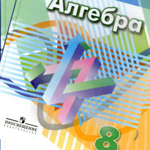 Учебник Алгебра 8 класс Дорофеев скачать