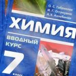 Химия 7 класс Габриелян, Вводный курс 2016