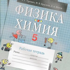 Рабочая тетрадь 5 класс Гуревич