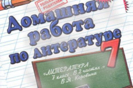 Читать ГДЗ по литературе для 7 класса Коровина, 2016