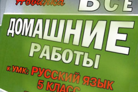 Учебник Русского Львова Домашние Готовые Задания 7 Класс - картинка 1