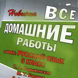 домашние работы по русскому языку 5 класс Ладыженская