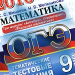 ОГЭ 2016 Математика 9 класс Минаева, три модуля