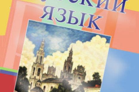 Русский язык 7 класс Мурина Волынец 2016