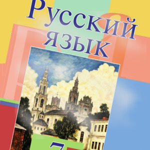 ГДЗ Русский язык 7 класс Мурина онлайн