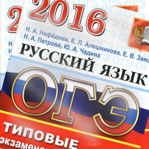 ОГЭ 2016 Русский язык Нефёдова