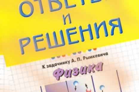 ГДЗ Физика 10 класс Рымкевич 2016, ответы и решения