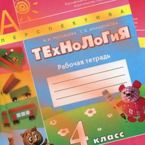 Технология 4 класс Рабочая тетрадь Роговцева