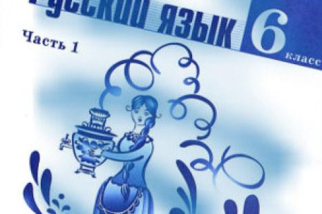 Читать ГДЗ по русскому языку 6 класс Ладыженская 2016