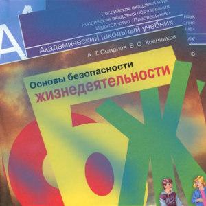 ОБЖ 8 класс Смирнов учебник и ответы