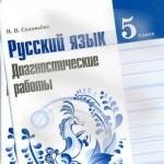Русский язык 5 класс Соловьёва Диагностические работы 2016