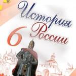 Читать История России 6 класс Торкунов