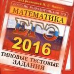 ЕГЭ Математика 10 вариантов Ященко, базовый уровень