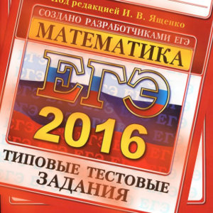 ЕГЭ Математика 10 вариантов Ященко