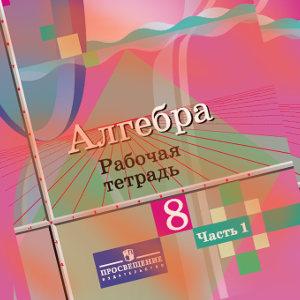 Пособие Алгебра 8 класс рабочая тетрадь Зубарева скачать себе