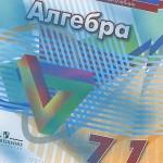 Алгебра 7 класс Дорофеев Бунимович 2016