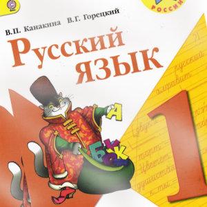 Учебник Русский язык 1 класс Канакина скачать