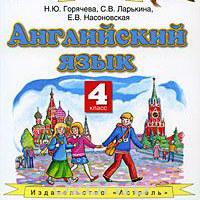 ГДЗ Английский язык 4 класс Ларькина ответы найти