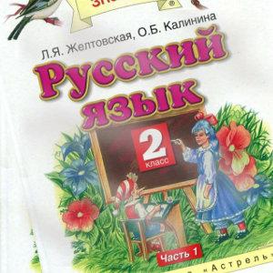 Учебник Русский язык 2 класс Желтовская онлайн
