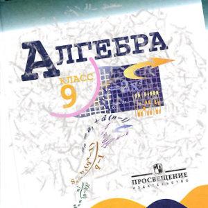 Учебник Алгебра 9 класс Макарычев читать онлайн