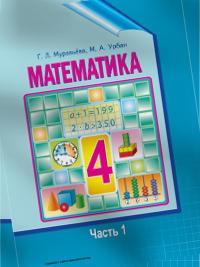 Скачать учебник Математика 4 класс Муравьёва для занятий