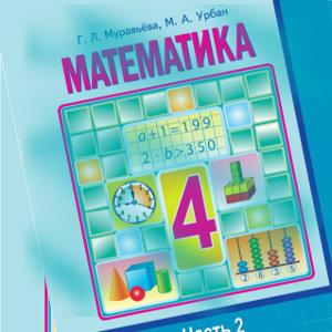учебник по математике 4 класс муравьёва урбан 1 часть