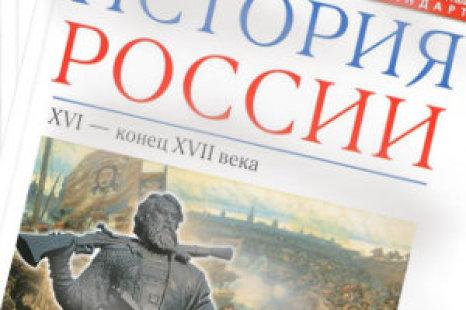 История России, XVI-конец XVII века, 7 класс, Андреев 2017