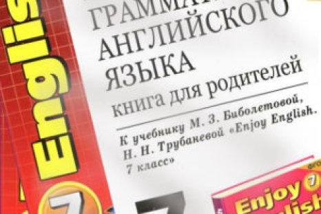 Грамматика английского языка 7 класс Барашкова 2016