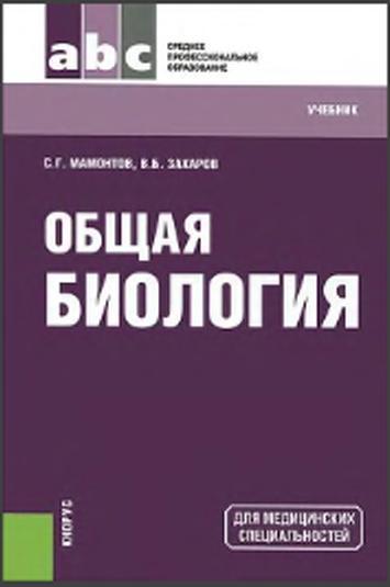 Учебник Общая биология учебник Мамонтов скачать