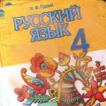 Русский язык 4 класс Гудзик 2016