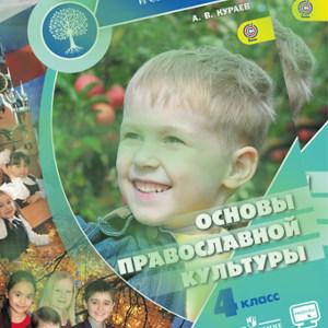 Учебник Основы православной культуры 4 класс Кураев читать онлайн
