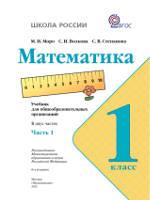 Математика. 1 класс. Система уроков по учебнику М.И. Моро