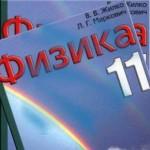 Решебник Физика 11 класс Жилко