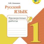 Русский язык 1 класс Проверочные работы Канакина