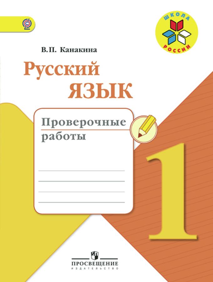 Книга русский язык 1 класс скачать