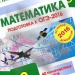 Прогрессивная подготовка к ОГЭ по математике в 2017 году