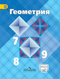 Геометрия. 7-9 классы. Учебник с online поддержкой. ФГОС