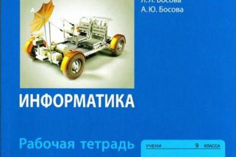Информатика 9 класс Рабочая тетрадь Босова