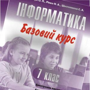 Скачати Інформатика 7 клас Пилипчук для себя