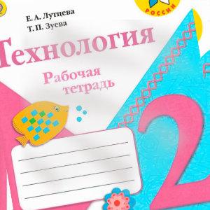 Учебник Технология 2 класс Рабочая тетрадь Лутцева 2016 скачать