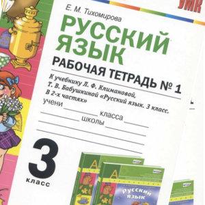 гдз ответы решебник русский язык 3 класс сильнова