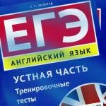 ЕГЭ Английский язык Мильруд 2016