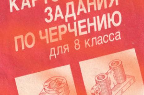 Карточки-задания по черчению 8 класс Василенко