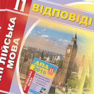 ДПА 2016, Англiйська мова, 11 клас, Вiдповiдi, Марченко